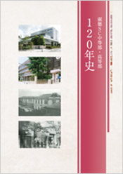 淑徳SC中等部・高等部120年史