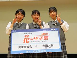 Ikenobo花の甲子園2019関東南大会優勝