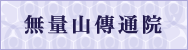 無量山傳通院