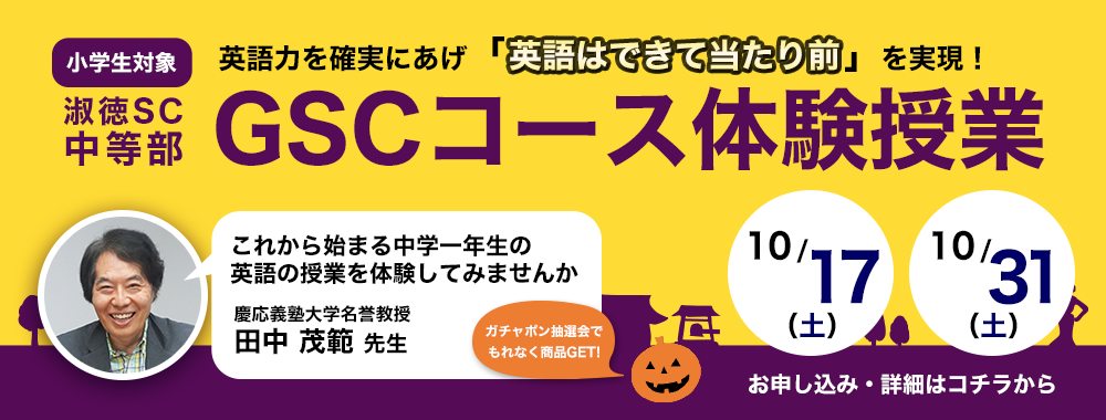 【小学生対象】淑徳SC中等部GSCコース体験授業 10月17日(土)、10月31日(土) お申し込みはこちらから!