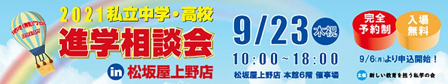 2021私立中学・高校 進学相談会in松坂屋上野店 9月23日(木祝) お申込みはこちらから