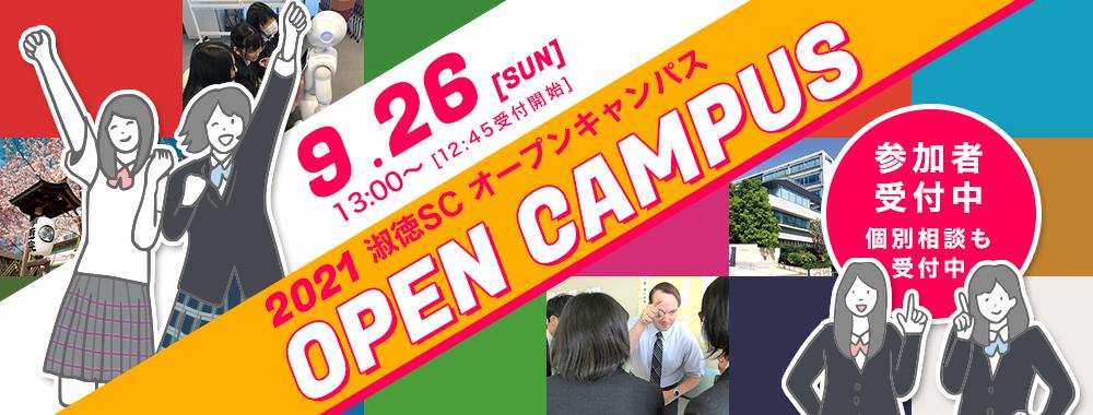 2021淑徳SCオープンキャンパス開催!9月26日13時より お申込みはこちらから