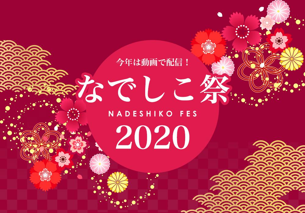 なでしこ祭2020