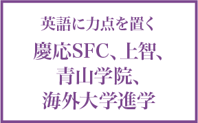 英語に力点を置く、慶応SFC、上智、青山学院、海外大学進学