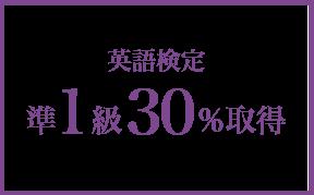 英語検定準1級30%取得