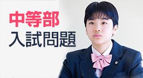 淑徳SC中等部入試問題