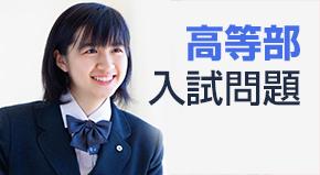淑徳SC高等部入試問題