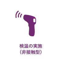 検温の実施(非接触型)