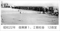 昭和22年 復興第1、2期校舎 12教室