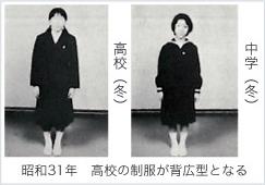 昭和31年 高校の制服が背広型となる