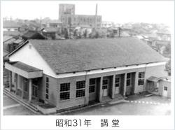 昭和31年 講堂