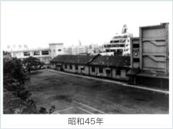 昭和45年