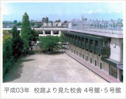 平成03年 校庭より見た校舎 4号館・5号館