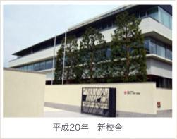 平成20年 新校舎