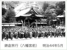 鎌倉旅行(八幡宮前)明治44年5月