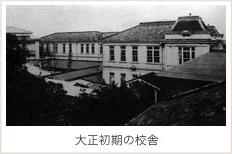 大正初期の校舎