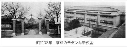 昭和03年 落成のモダンな新校舎