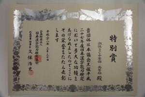 漢検特別賞2