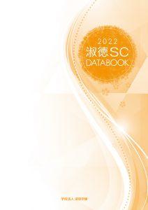 2022年度淑徳SCデータブック